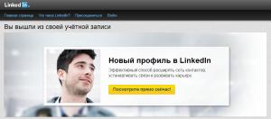 Скриншот страницы выхода социальной сети LinkedIn