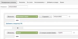 Настройка расширенного сегмента Google Analytics